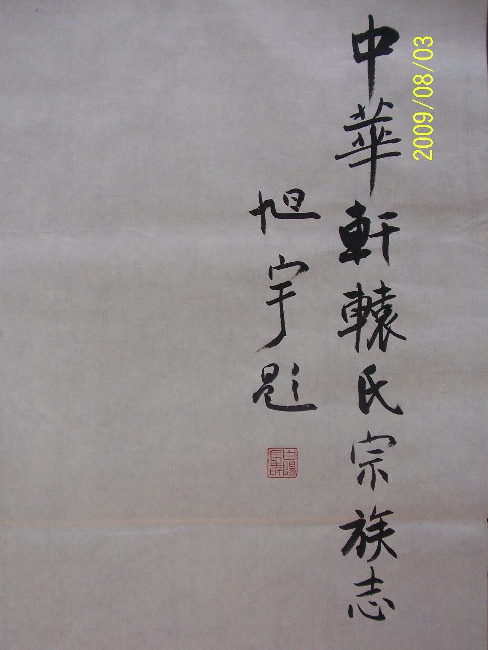 ... 避圣讳而改复姓为单姓轩(为避免我轩辕之'辕'字图片