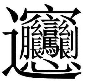 中国笔画最多的繁体56画字 念 biang
