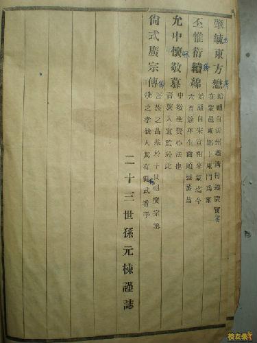 汶南汶南西村公氏族谱一览图片